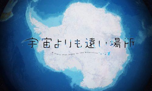 L'Antartide di Sora Yori mo Tooi Basho